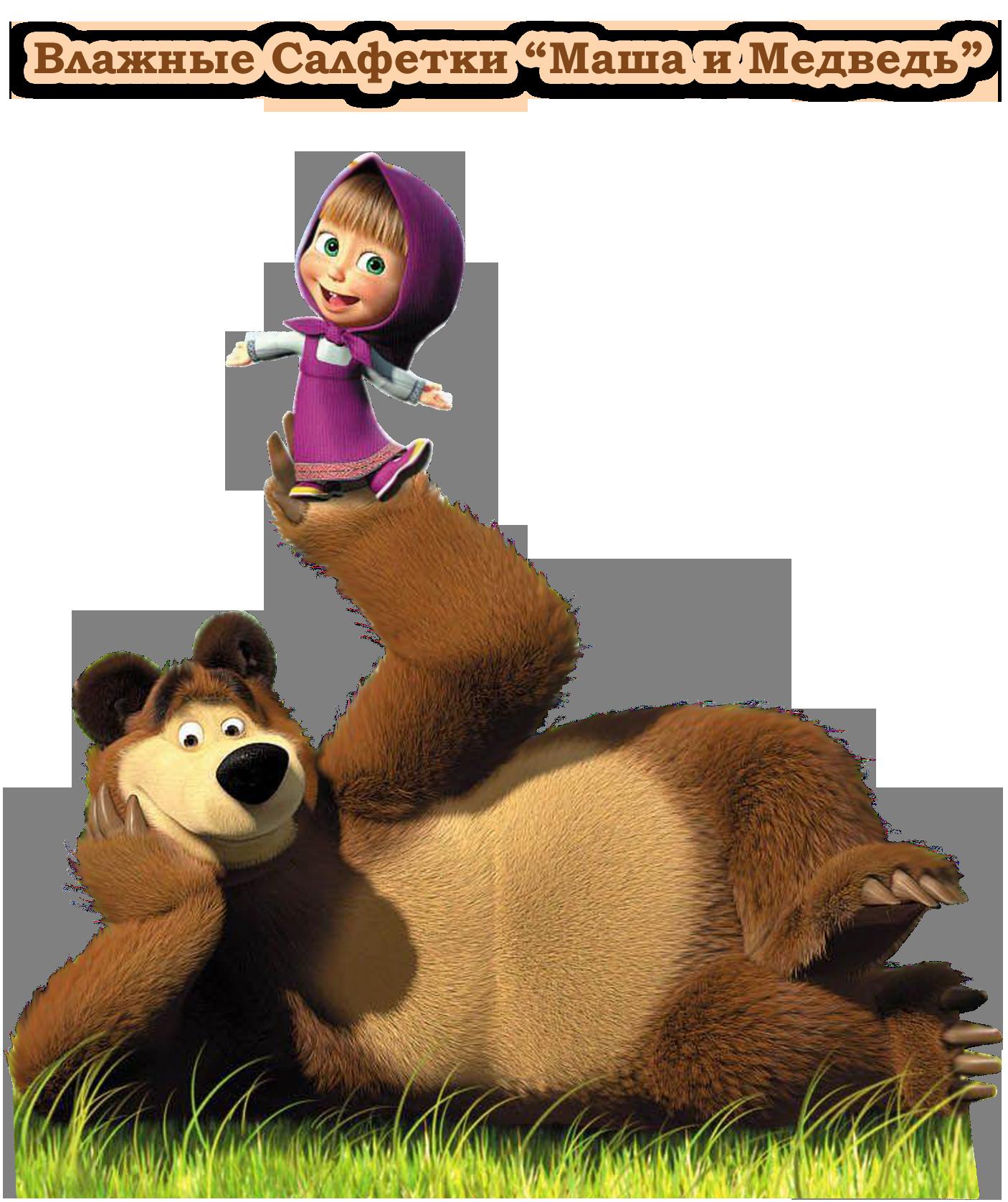 Маша и Медведь Авангард