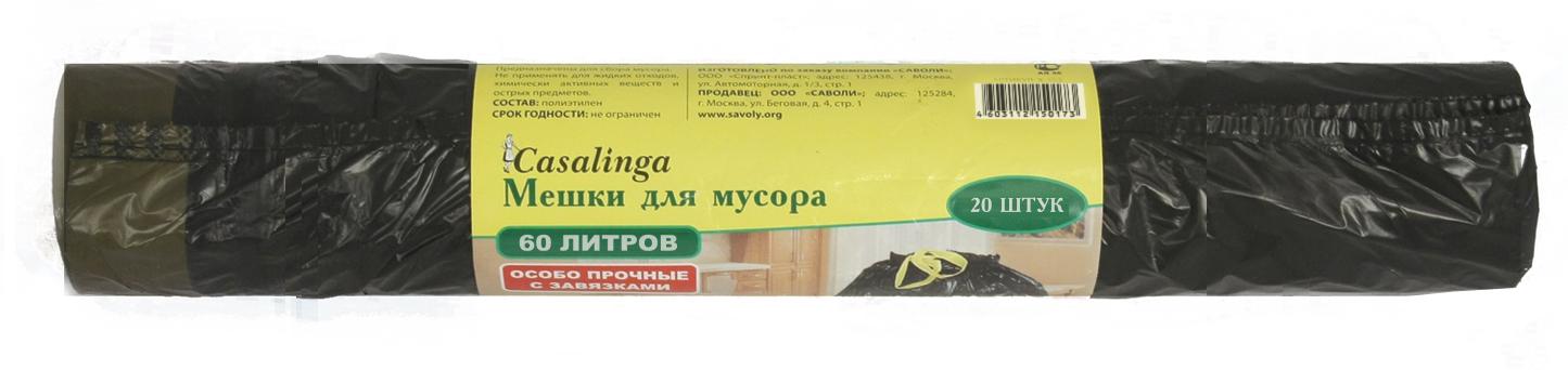 Casalinga Мешки для мусора с завязками, особо прочные, 60 литров Х-373