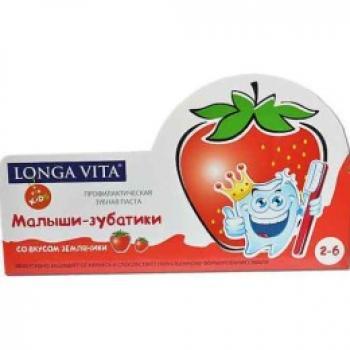 Longa Vita Детская зубная паста земляника 2-6 лет. 67 грамм