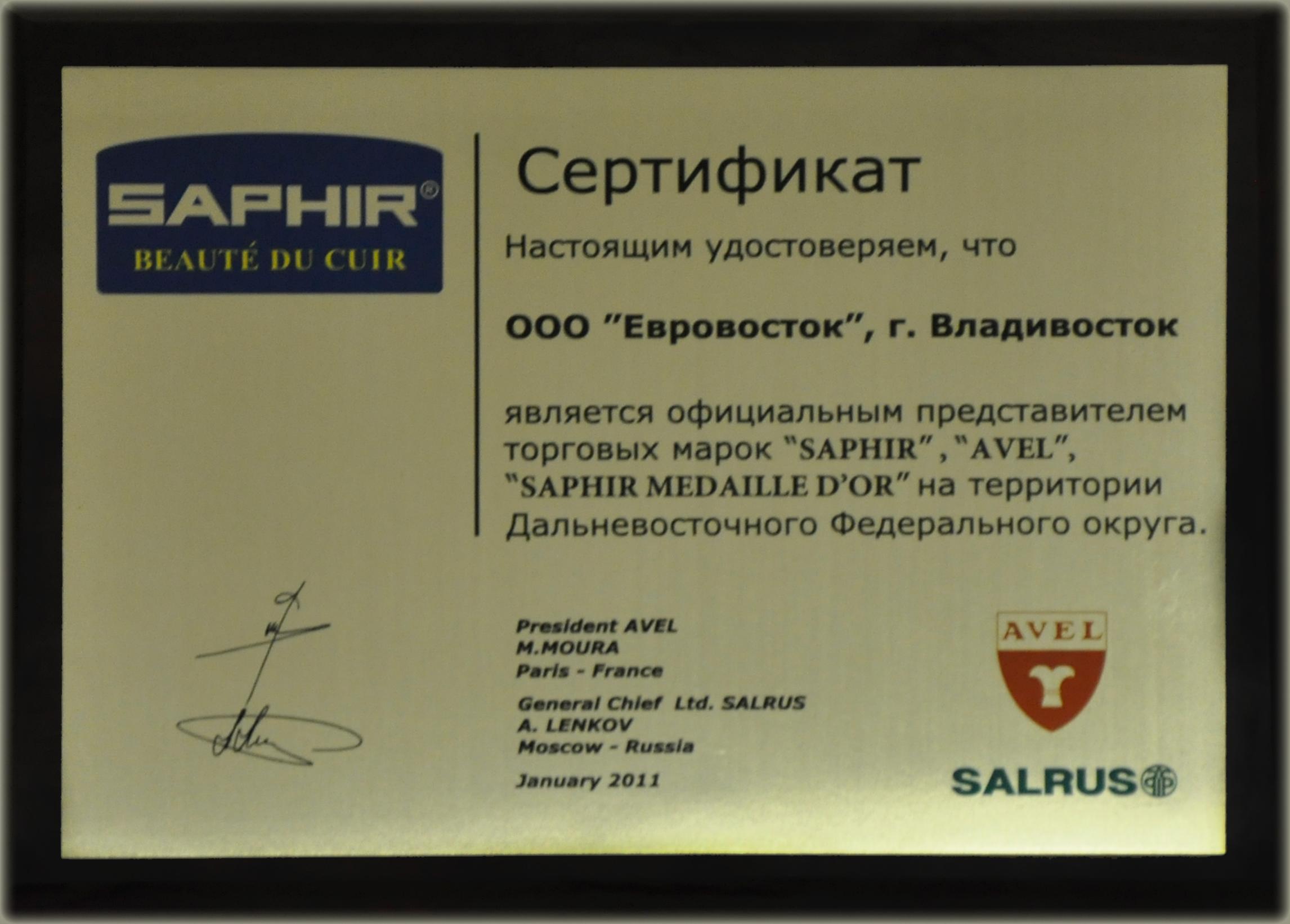 Официальный представитель - дистрибьютор Сапфир - Saphir