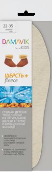 Стельки DAMAVIK Детские трехслойные стельки DAMAVIK из натуральной шерсти с термоизоляционной фольгой купить