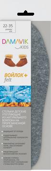 Стельки DAMAVIK Детские стельки DAMAVIK утепляющие из натурального войлока на резиновой основе купить